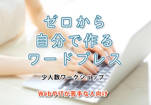 WebやITが苦手な人むけ。ゼロから自分で作るワードプレス ワークショップ 名古屋開催